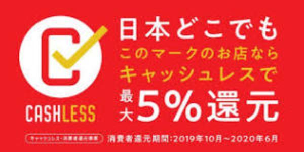 【5%還元キャッシュレス決済加盟店です!】